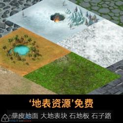 2d游戏修图素材地表素材 草皮地面 大地表块 石地板 石子路2D贴图