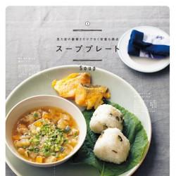 日式美食料理菜腌制菜谱日本菜药膳蛋糕甜点摄影生活杂志设计素材