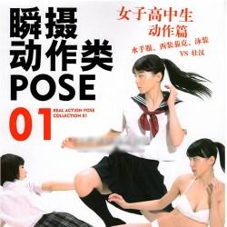 瞬摄动作类POSE《女子高中生动作篇》 CG 游戏 动漫资料 美术素材