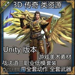 unity热血传奇战法道全套动作 FBX格式 武器套装 U3D游戏美术资源素材