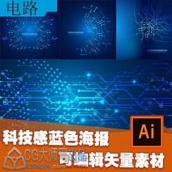 电子路 蓝色潮流高科技UI未来游戏HUD科幻界面平面设计矢量素材ai eps