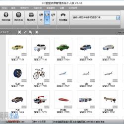 360个交通工具!