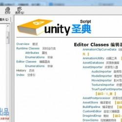 Unity3D圣典 中文API参考手册