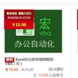 刘伟office Word Excel 三大培训