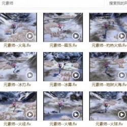 [视频] 分享龙之谷魔法师、魔导师、元素师技能视频参考!(早起四职业)