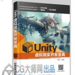 [unity3d其他] Unity虚拟现实开发圣典配套资源(源码)