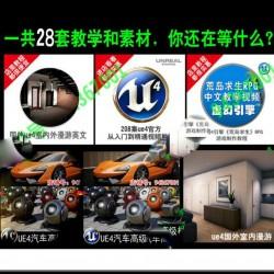 ue4 Unreal Engine 4虚幻4引擎20合1教程 UE4中文视频教学教程