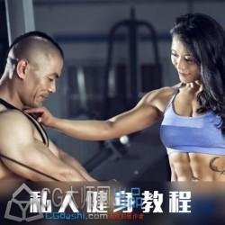 价值一千多元买的私人健身教程