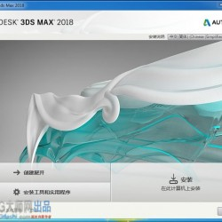 Autodesk 3ds Max 2018 Win64 中文 英文多语言版本 + 注册机破解版