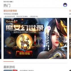 aspx.net代码H5手游大厅源码下载