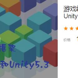 siki 游戏编程框架 基于StrangeIoc和Unity5.3 带素材不加密高清