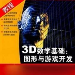 3D数学基础图形与游戏视频教程unity3D开发必备学美术造型参考