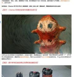 CINEMA 4D高级应用技术精选 【中文字幕】 C4D教学新手高手