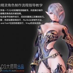 次世代游戏角色制作中文视频教程/黑暗精灵角色制作流程指导教程