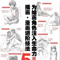 P站大神Toshi《为绘画角色注入生命力》全5册(汉化版)