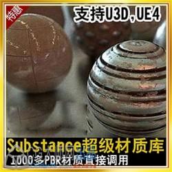 Substance超级材质库1000多PBR材质 支持U3D UE4