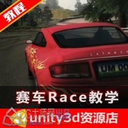 unity3d 学习视频 手游赛车游戏 Race 含素材代码