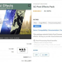 Unity3D SC Post Effects Pack 1.0.1 后期滤镜特效处理