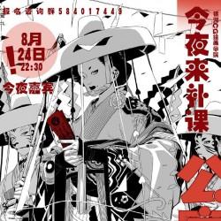 【2019最新插画课】公寓丸漫画讲座