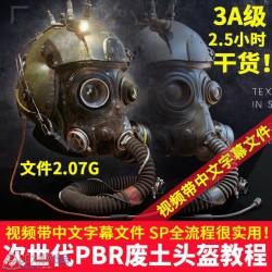 (中文字幕)Substance Painter次世代PBR废土风格面具头盔SP材质贴图绘制教程