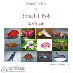 艺术工业系列 Ronald Koh折纸作品集