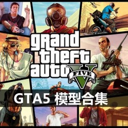 GTA5 侠盗猎车手5 Grand Theft Auto V 角色 武器 载具模型合集