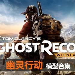 幽灵行动 荒野 Tom Clancys Ghost Recon  Wildlands 角色 武器 载具模型合集