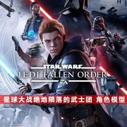 星球大战绝地 陨落的武士团 Star Wars  Jedi Fallen Order 角色模型 PBR