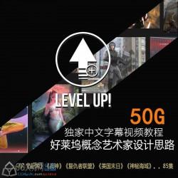 levelup! 国外经典中文 好莱坞级影视概念原画设计中文