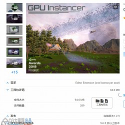 Unity游戏性能优化图像解决方案渲染插件GPU Instancer 1.2.5+之前版本