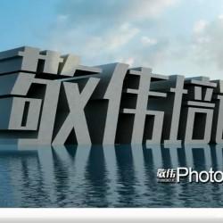 专业培训机构--敬伟Photoshop教程【免费】
