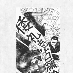 鬼魅画集——丸尾画报EX1-2两册-336P!!鬼魅画风值得收藏品鉴!!