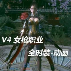 韩国新游《Project V4》女枪职业全套时装-动画-PBR-Unity-MAX-FBX
