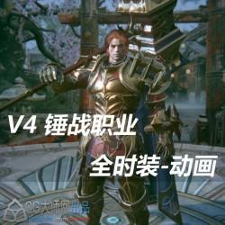 韩国新游《Project V4》锤战职业全套时装-动画-PBR-Unity-MAX-FBX