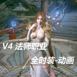 韩国新游《Project V4》法师职业全套时装-动画-PBR-Unity-MAX-FBX
