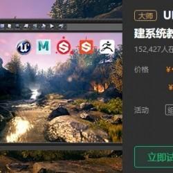 UE4完整游戏地图《大型开放世界》