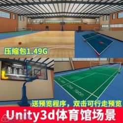 Unity3d现实风体育馆-篮球场-乒乓球馆-观众看台-3D场景模型