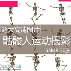 【人体骨架】超大高清图片跳舞运动作摄影展示平面设计师美工合成素材