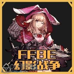 【FFBE 幻影战争】人物 怪物 武器 场景模型+角色立绘 卡牌