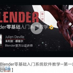 blender系统化学习教程第一部