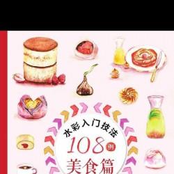 水彩入门技法108例:美食篇