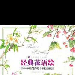 经典花语绘:30种幸福花卉的水彩插画技法