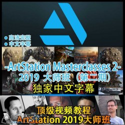 Artstation2019大师班视频教程中文字幕!第二期原画概游戏影视概念设计完整版
