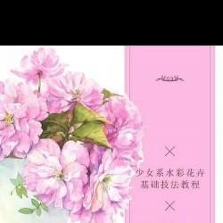 永远少女心:少女系水彩花卉基础技法教程