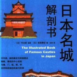 日本名城/名所解剖书