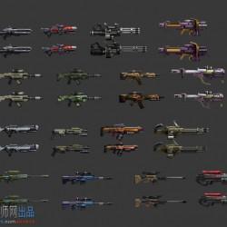 枪战手游 科幻 手绘 枪械  模型合集