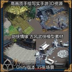 武侠先河手绘场景《剑侠情缘》!Unity3d MAX双版本!