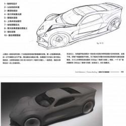 how to render完全中文版本