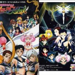 美少女战士 Sailor Moon Stars 最后的星光 设定资料集 (第五部)