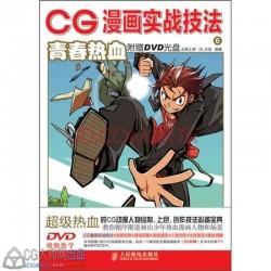 CG漫画实战技法1-6全套+配套视频与ps图